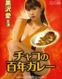 japon erotik filim | HD