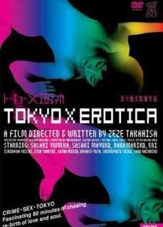 Tokyo Full HD Erotik Film İzle | HD