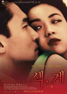 Lust Caution Çin Sex Filmi Türkçe Dublaj full izle