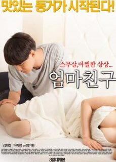 Friends Mom 2016 Kore Erotik İzle hd izle