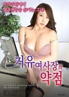 Japon Patron ve Hizmetçili Erotik Film izle