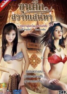 Warlord sweetheart affection Tayland Erotik Filmi 720p izle
