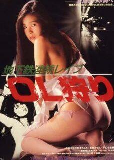 Hayallere Dalmak Japonya Erotik Filmleri İzle