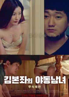 Yidong Man and Woman of Kimbone (2018) 720p Full tek part izle