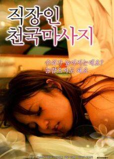Kadınlı Japon Masaj Erotik Filmi tek part izle