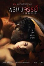 Tiger Women 2015 Ormanda Sex Filmi hd izle