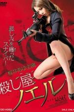 Asia Noel Koreli Japon Erotik Filmi İzle reklamsız izle
