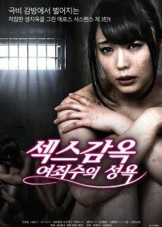 Confidential Ward Chapter 3 Full Tam Japon Sex full izle